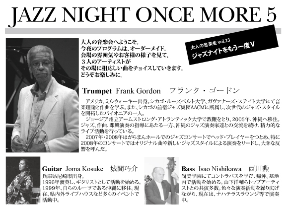 jazznight5program