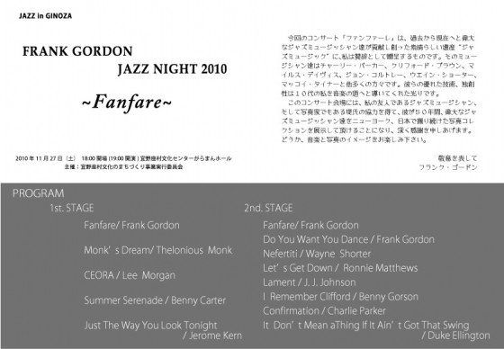 fanfare_program_omote