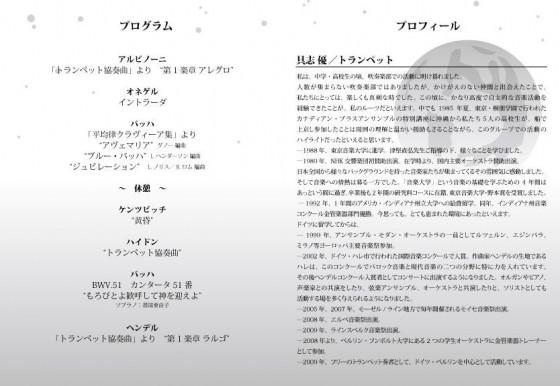 gushimasaru_program_r