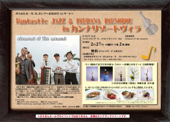 show20110227b