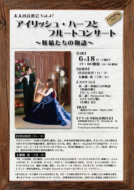 show20110618b