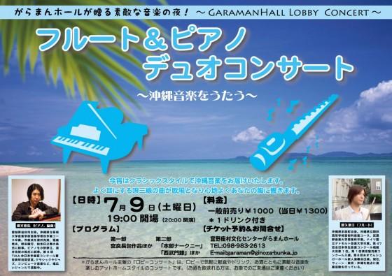 show20110709b1