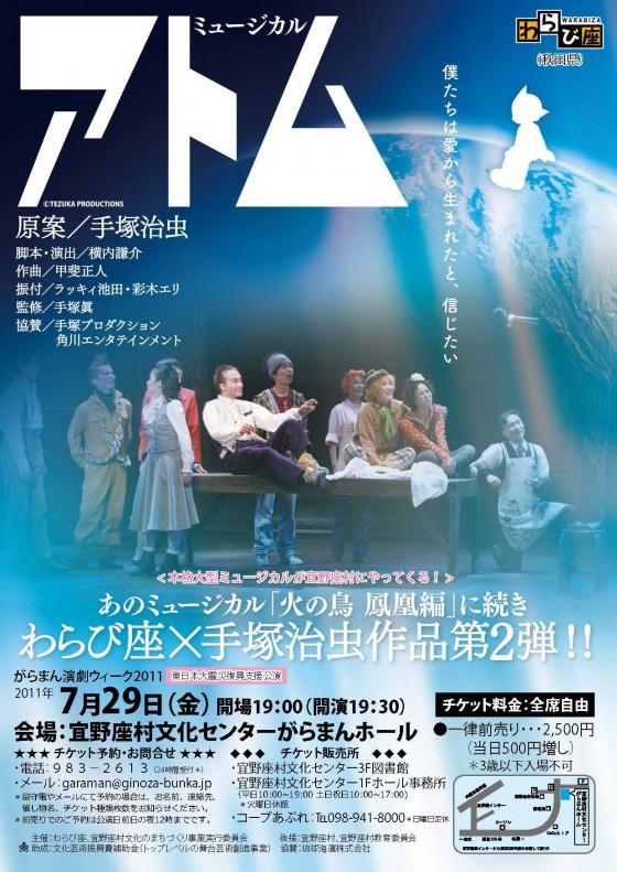show20110729b